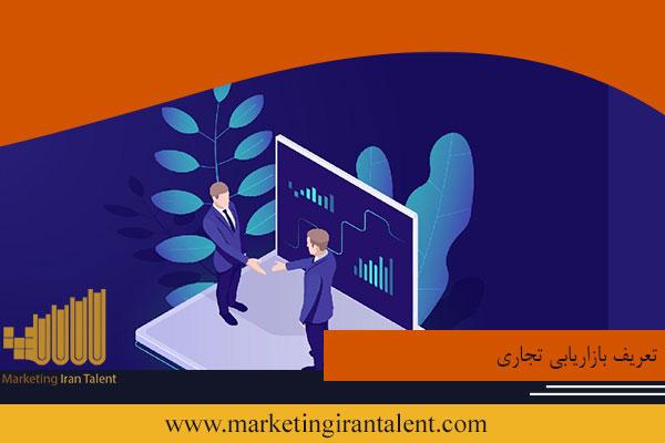 تعریف بازاریابی تجاری
