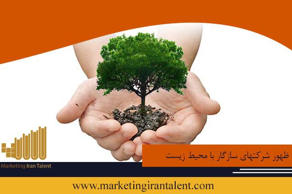 ظهور شرکتهای سازگار با محیط زیست