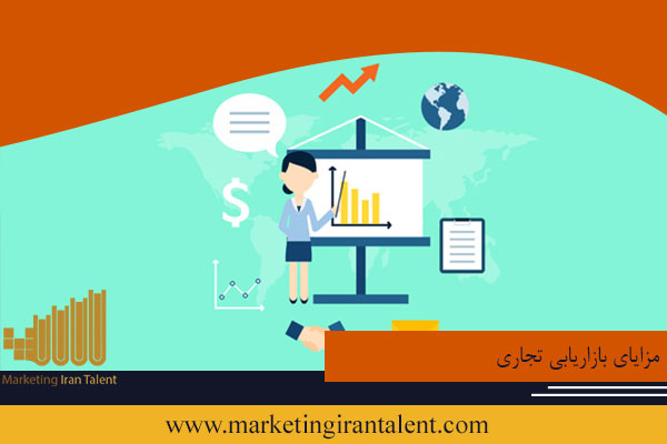 مزایای بازاریابی تجاری