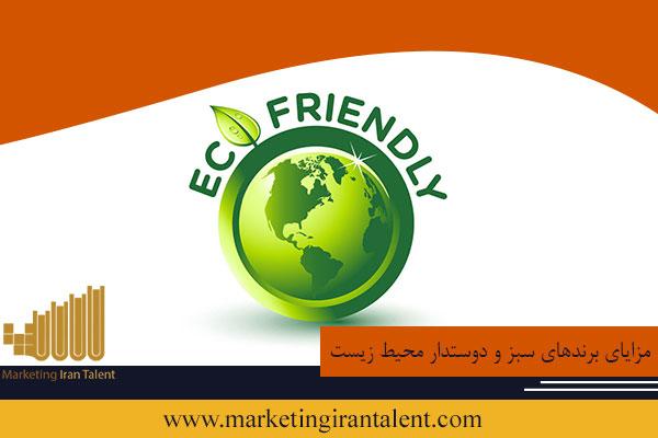 مزایای برندهای سبز و دوستدار محیط زیست