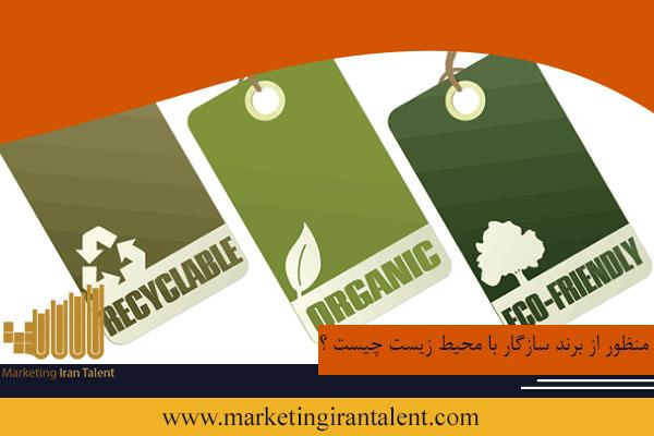 منظور از برند سازگار با محیط زیست چیست ؟