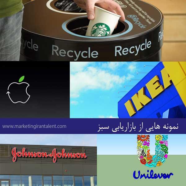 نمونه هایی از بازاریابی سبز