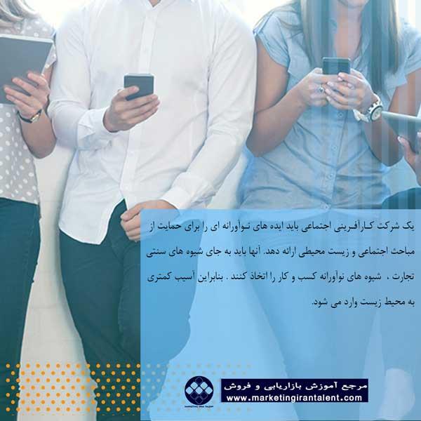 ویژگی های کارآفرینی اجتماعی