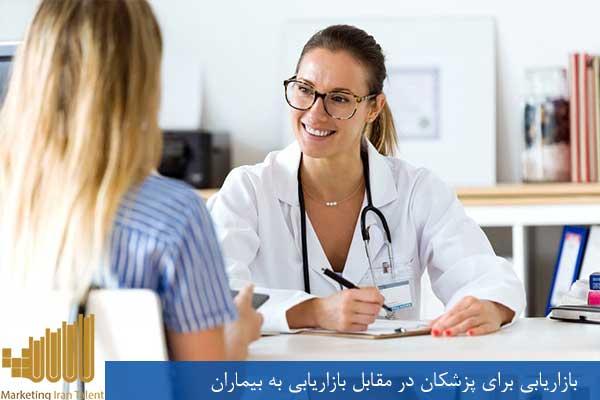 بازاریابی برای پزشکان در مقابل بازاریابی به بیماران