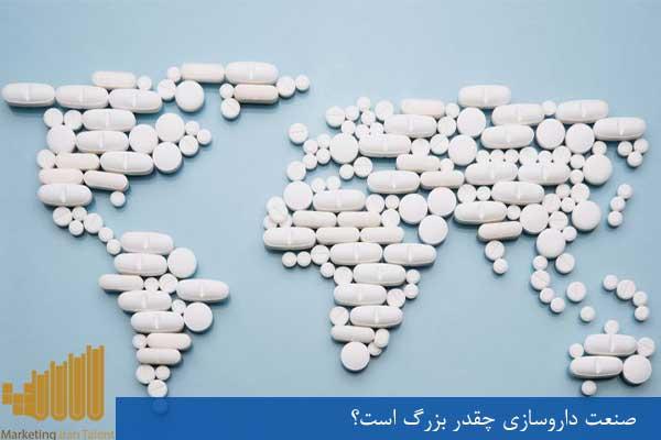 بازاریابی صنعت دارویی