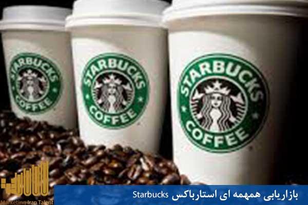 بازاریابی همهمه ای استارباکس Starbucks