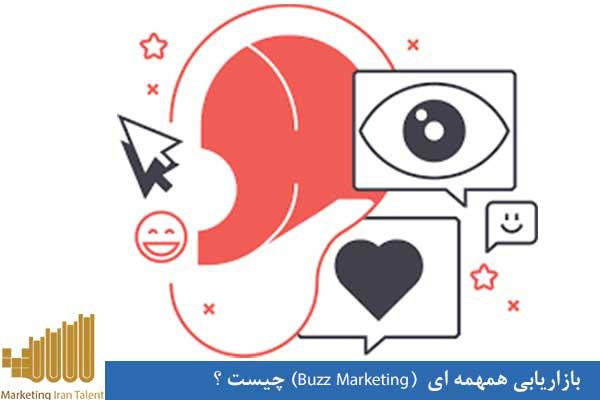 بازاریابی همهمه ای (Buzz Marketing) چیست ؟