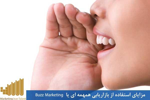 مزایای استفاده از بازاریابی همهمه ای یا Buzz Marketing
