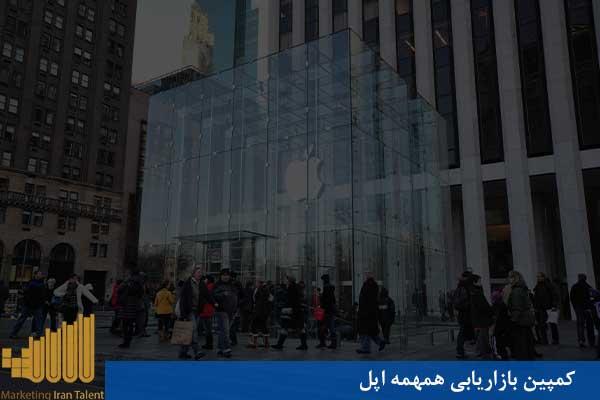 کمپین بازاریابی همهمه اپل