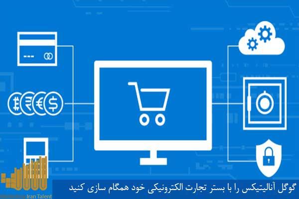 3 نکته گوگل آنالیتیکس (Google Analytics) برای تجارت الکترونیکی